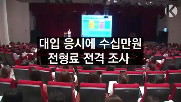 [라인뉴스] 대입 전형료 전격 실태조사…국공립대는 올해 인하