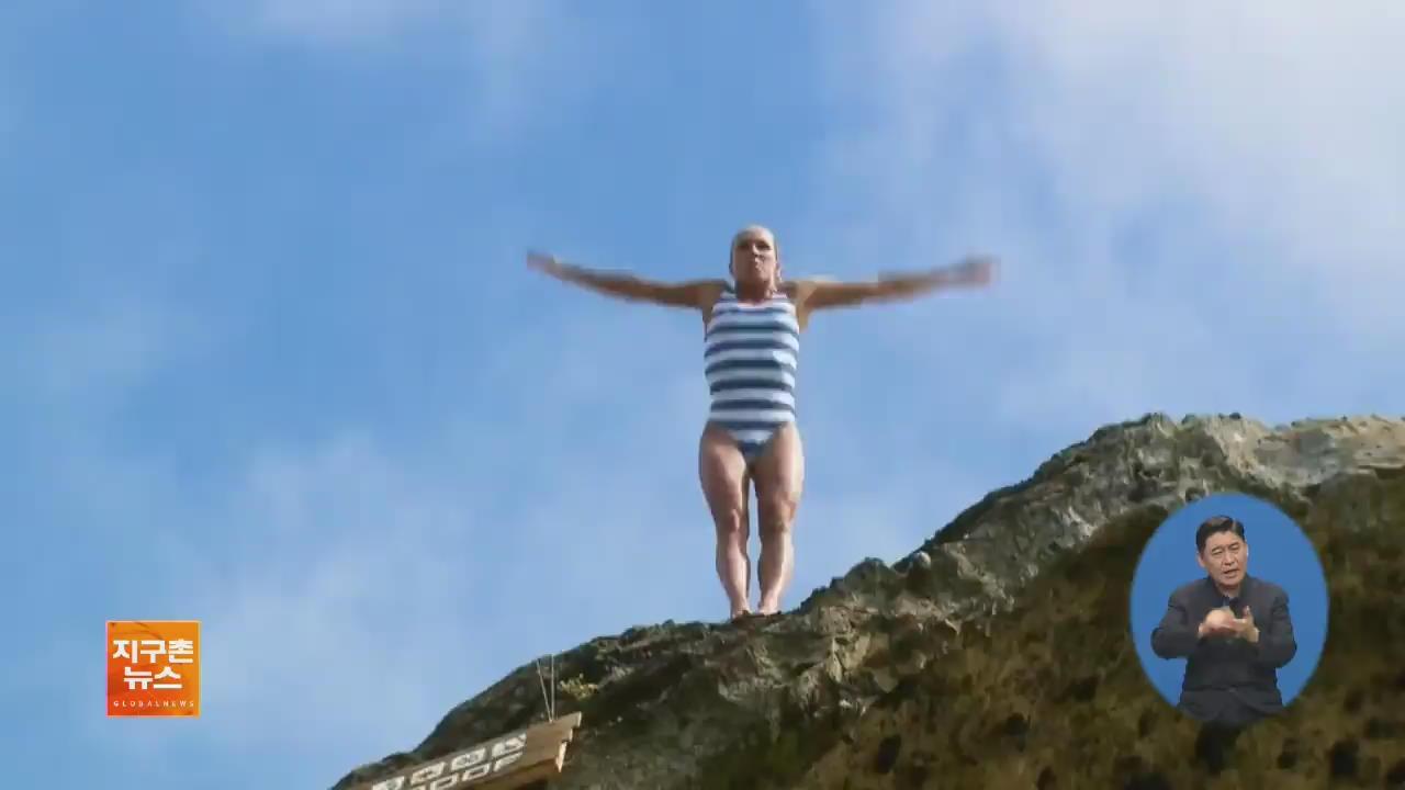 [지구촌 화제 영상] 포르투갈 아조레스, 암벽 다이빙 세계 대회