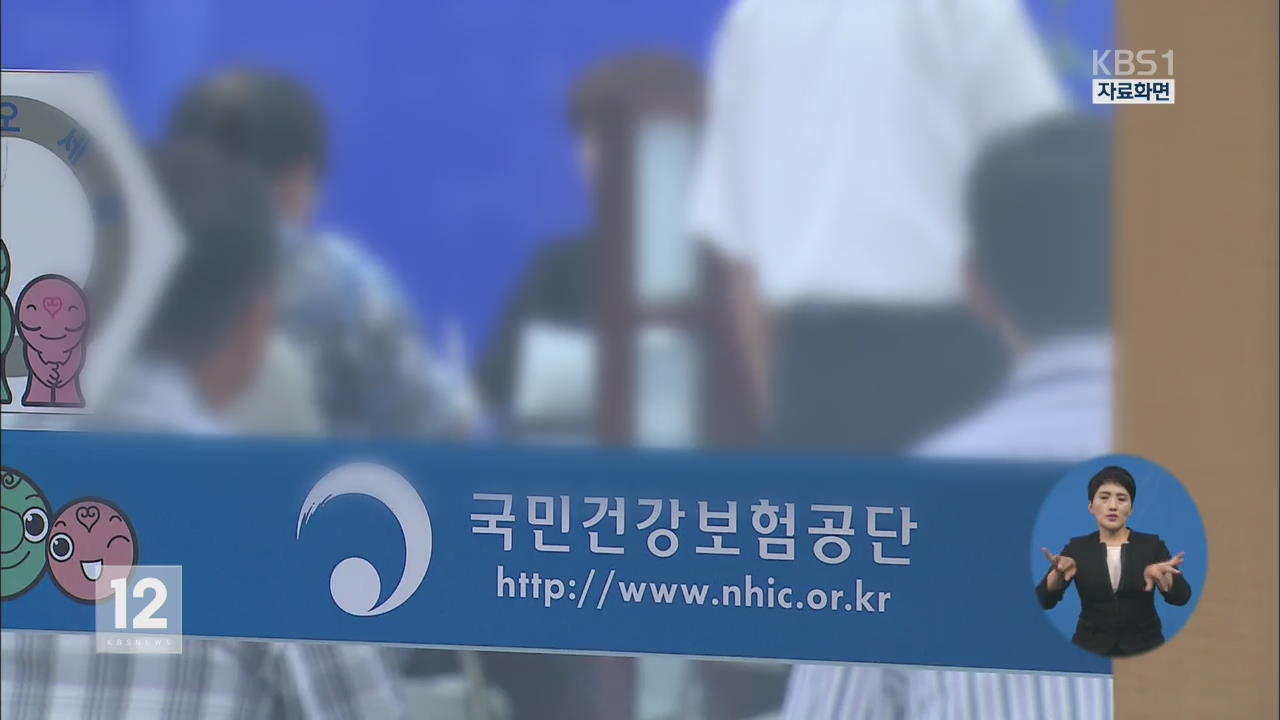 '이자·배당 소득' 年 3400만 원 이상…건보료 ↑