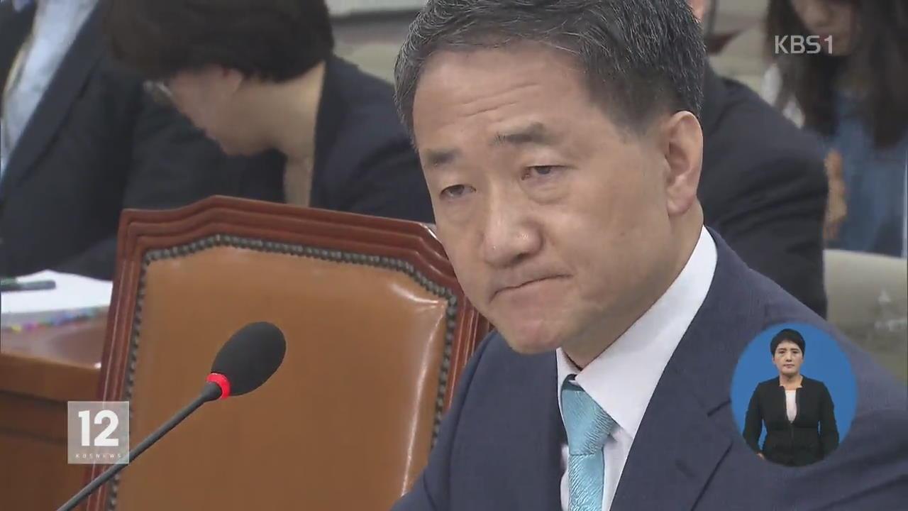 박능후 복지부 장관 후보자 청문회…'위장 전입' 공방