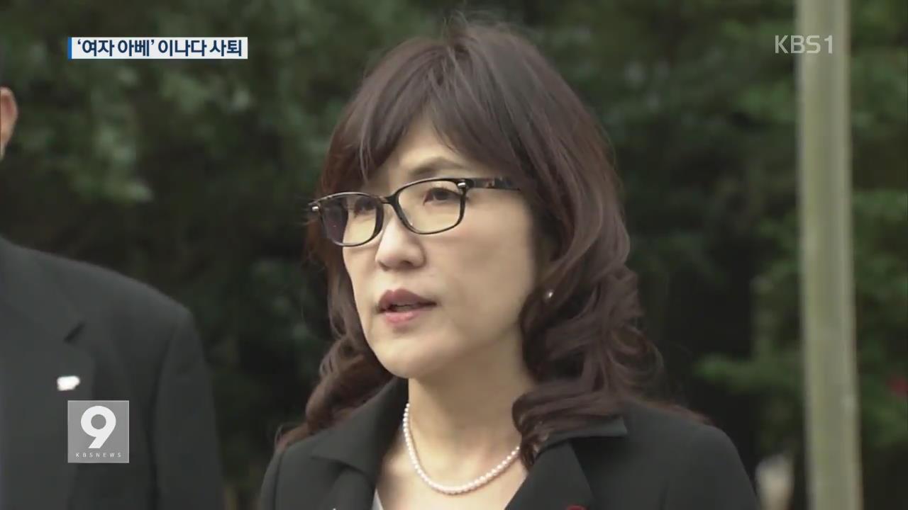 거침없던 '여자 아베' 이나다 방위상 '사퇴'