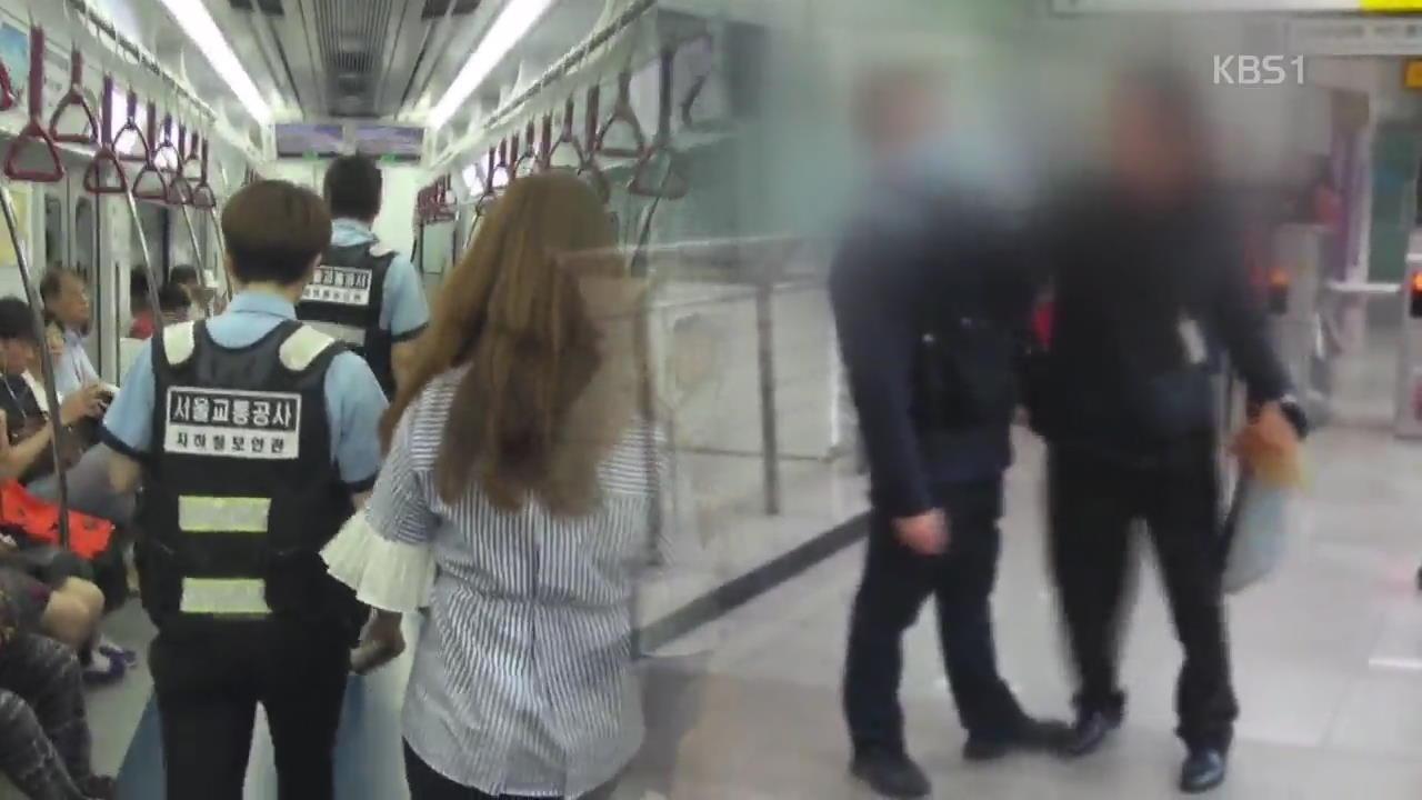 취객 난동에 폭행까지…'지하철 보안관'의 수난