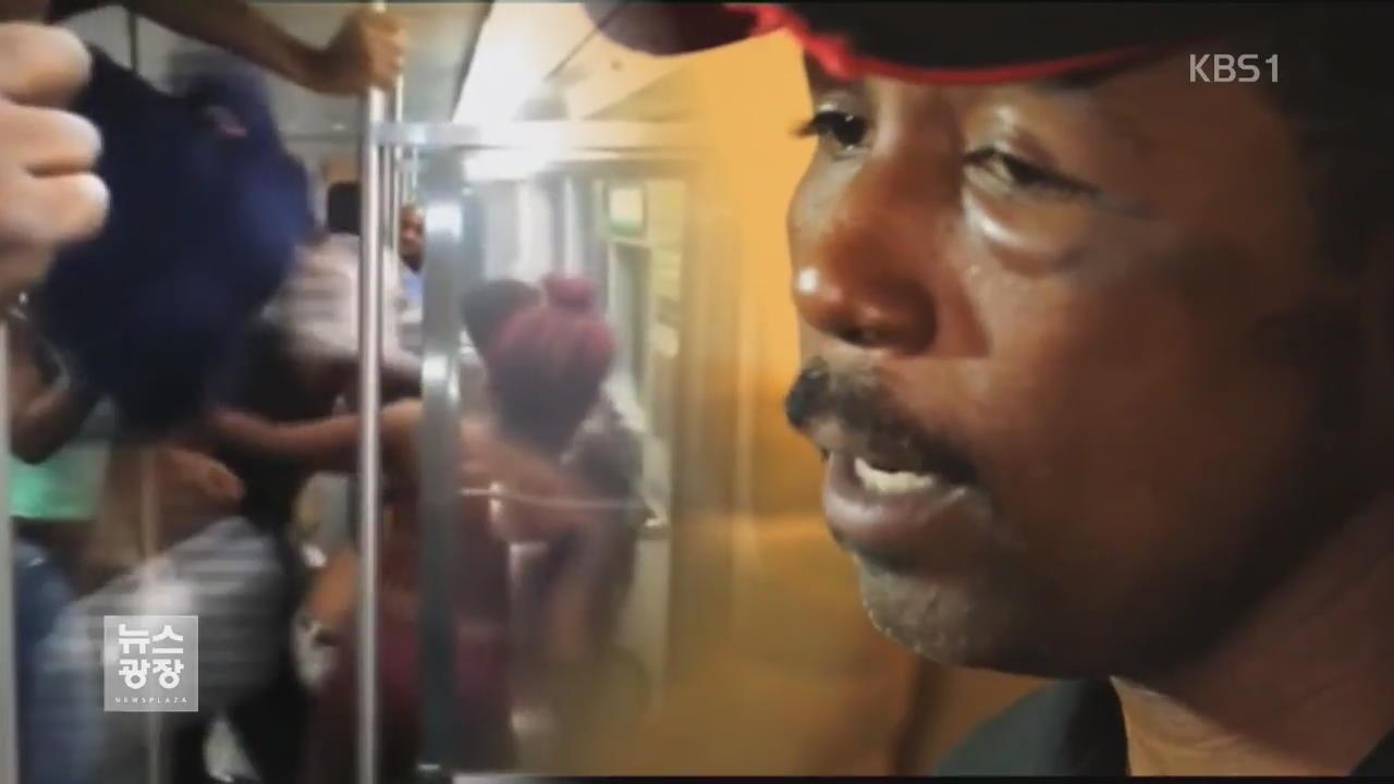 지하철서 마약하던 10대들 제지하던 승객 집단 폭행