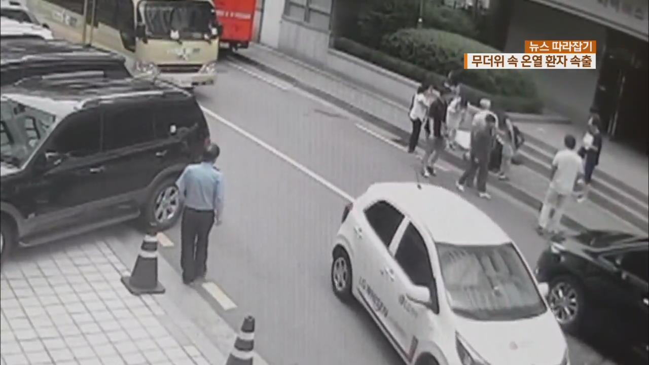 [뉴스 따라잡기] 무더위에 쓰러진 60대 구한 시민들