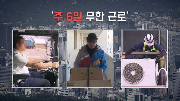 """[노동시간 보고서] ③ 비정규직 끝판왕 """"힘들수록 더 일하라는 대한민국"""""""