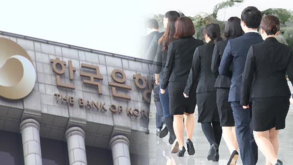 한국은행도 블라인드 채용…성별·출신학교·학점 안본다