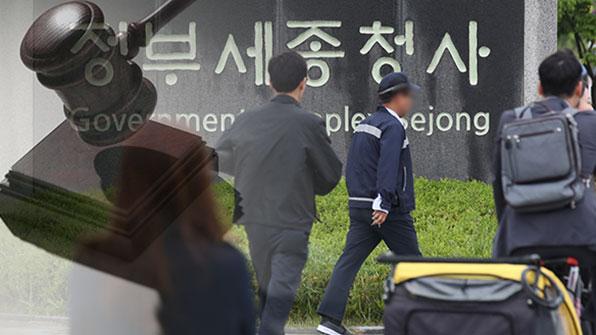 지난해 공무원 3천여 명 징계…음주·성범죄 등 '품위손상' 67%