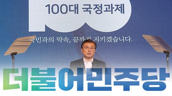 與, 국정과제 TF 13개 출범 예정…탈원전·최저임금 등 순차 가동