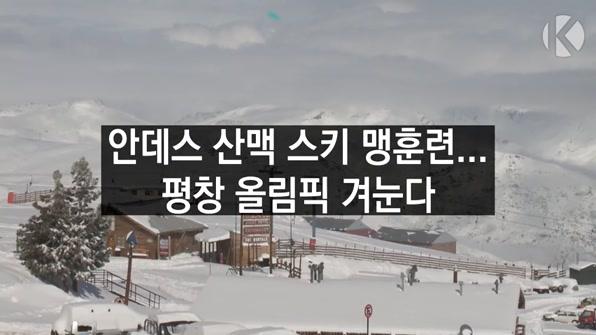[라인뉴스] 안데스 산맥 스키 맹훈련…평창 올림픽 겨눈다