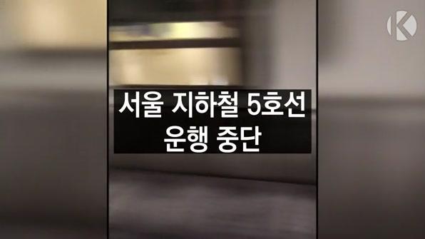 [라인뉴스] '불꽃과 굉음' 서울 지하철 5호선 운행 중단