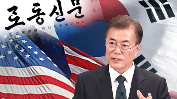 北노동신문, 한미정상 통화 비난