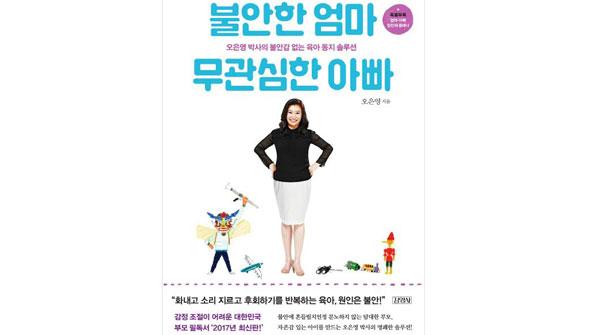 [책 리뷰] '불안한 엄마 무관심한 아빠'