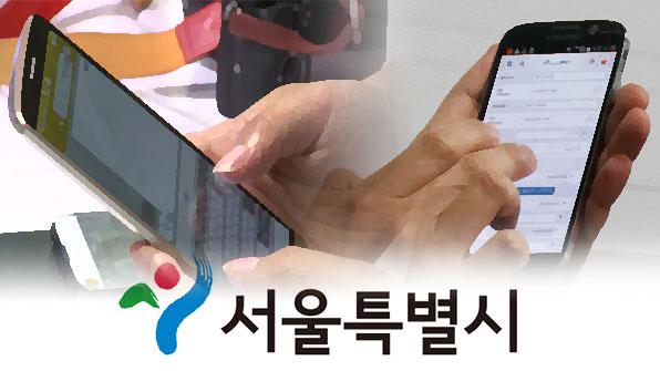 공공데이터로 앱 만든다…서울시, 오픈소스 프로젝트 대회 개최