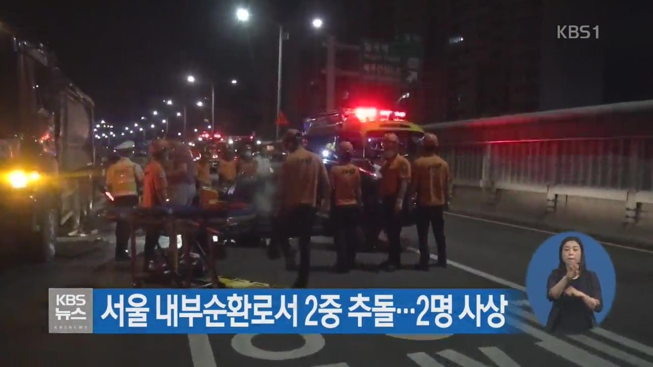 서울 내부순환로서 2중 추돌…2명 사상