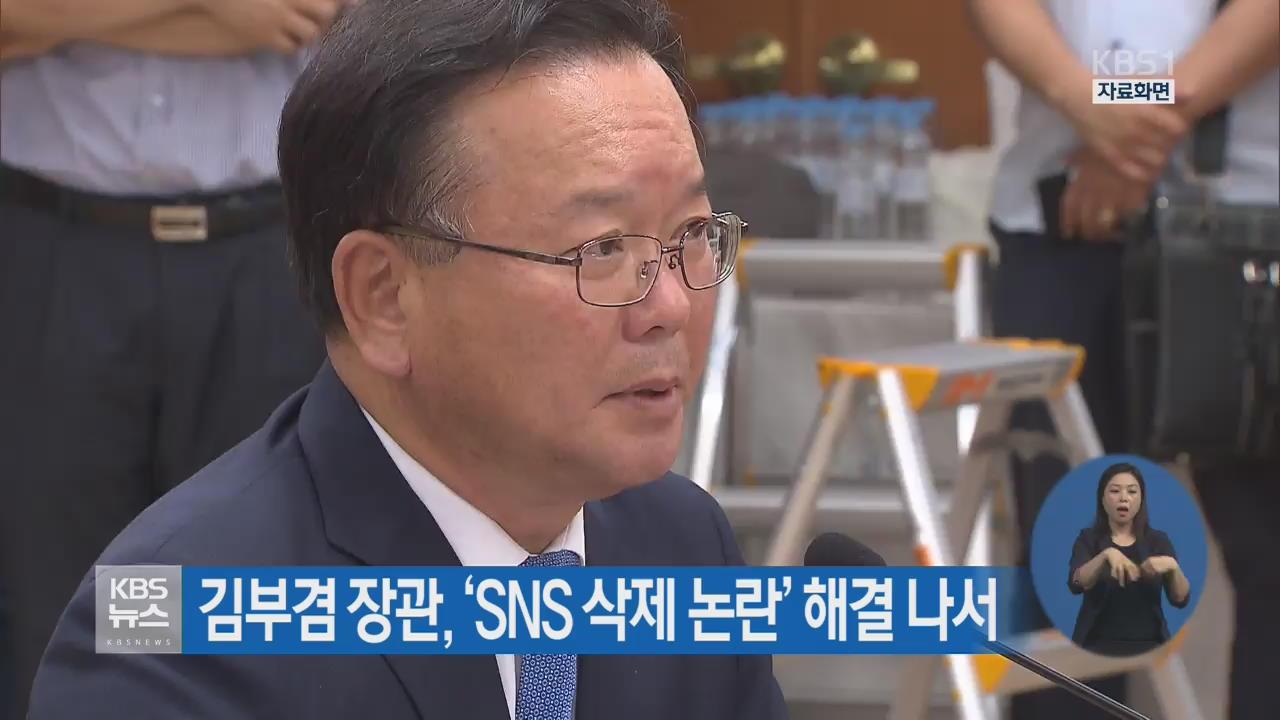 김부겸 장관, 'SNS 삭제 논란' 해결 나서