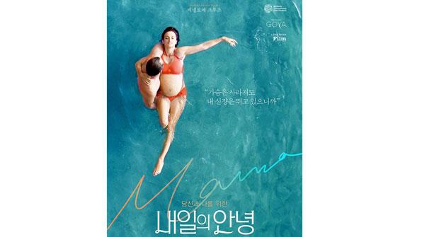 절망을 희망으로 바꾸는 강인한 모성…영화 '내일의 안녕'