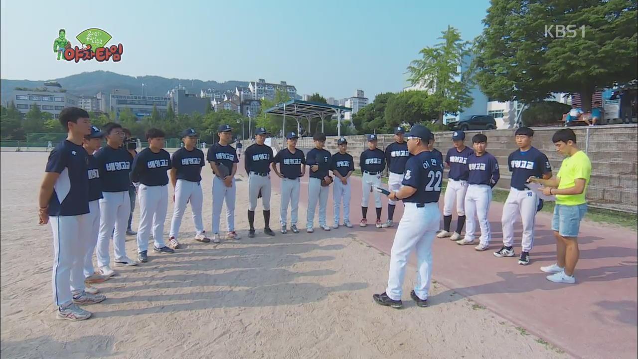 난 야구의 팀워크를 사랑한다…그것이야말로 진정한 사랑이다