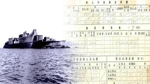 국가기록원, '군함도' 등 일제 강제동원 기록물 6천여 점 공개