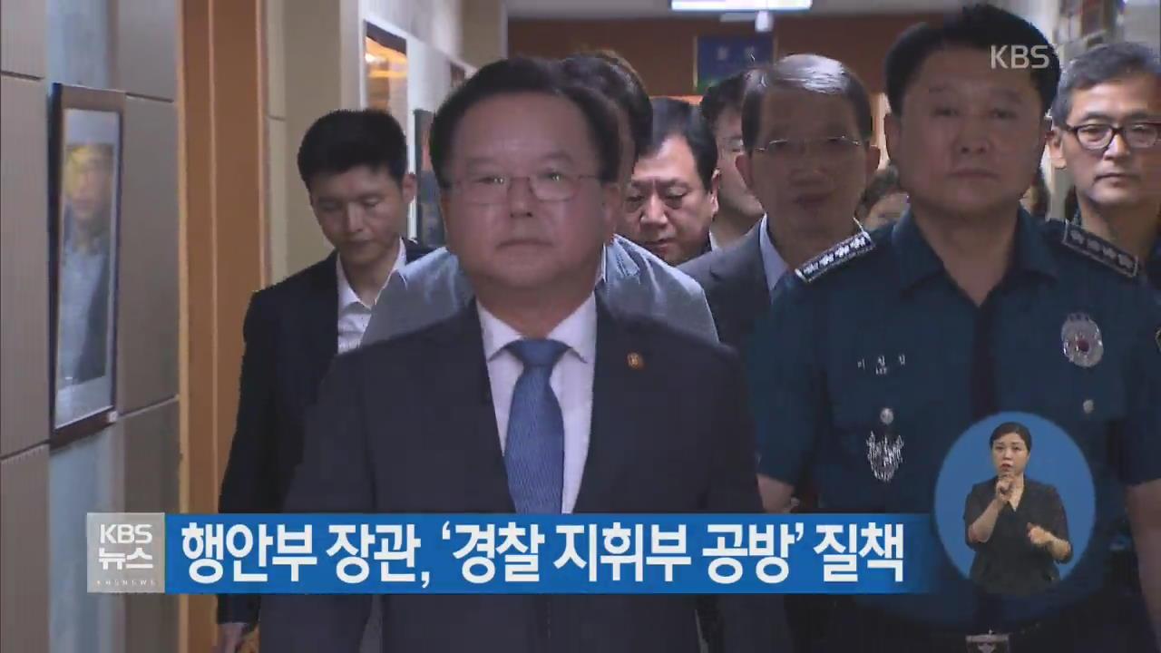 행안부 장관, '경찰 지휘부 공방' 질책