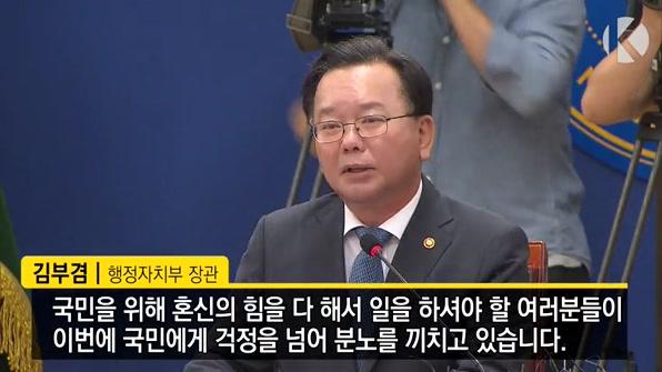 """[영상] 김부겸 장관 """"상황 계속되면 경찰 짓밟힐 것"""""""