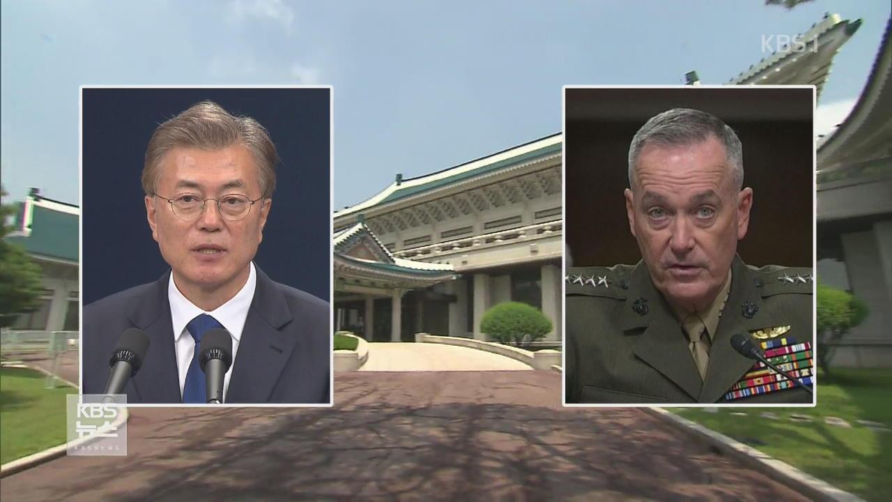 던포드 美 합참의장 방한…한미 연합방위 태세 점검