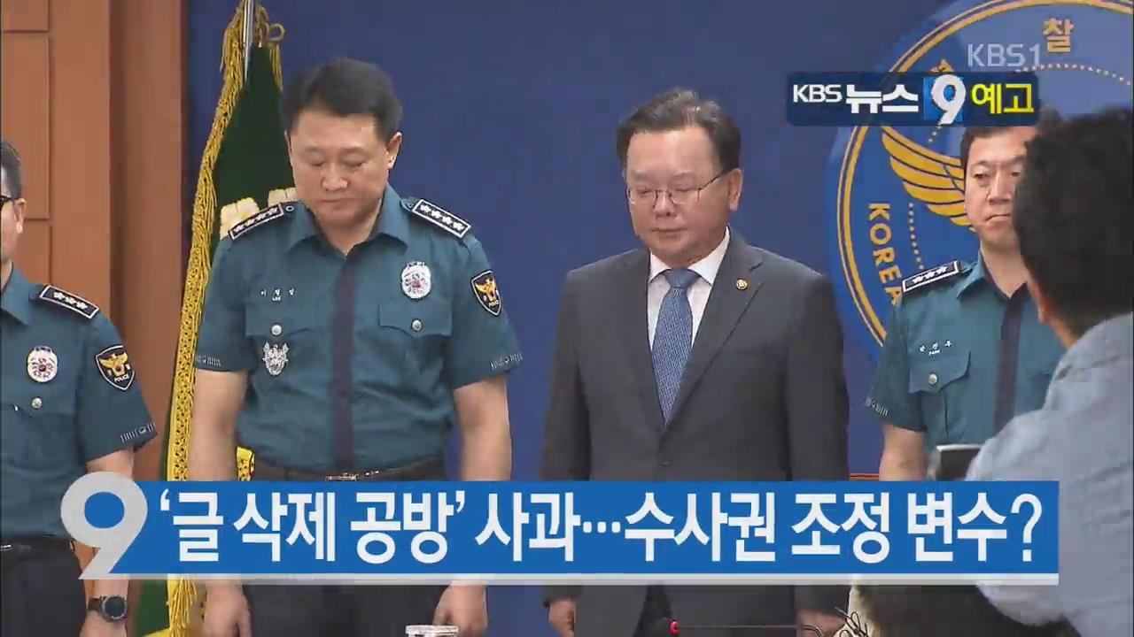 [8월 13일] 미리보는 KBS뉴스9