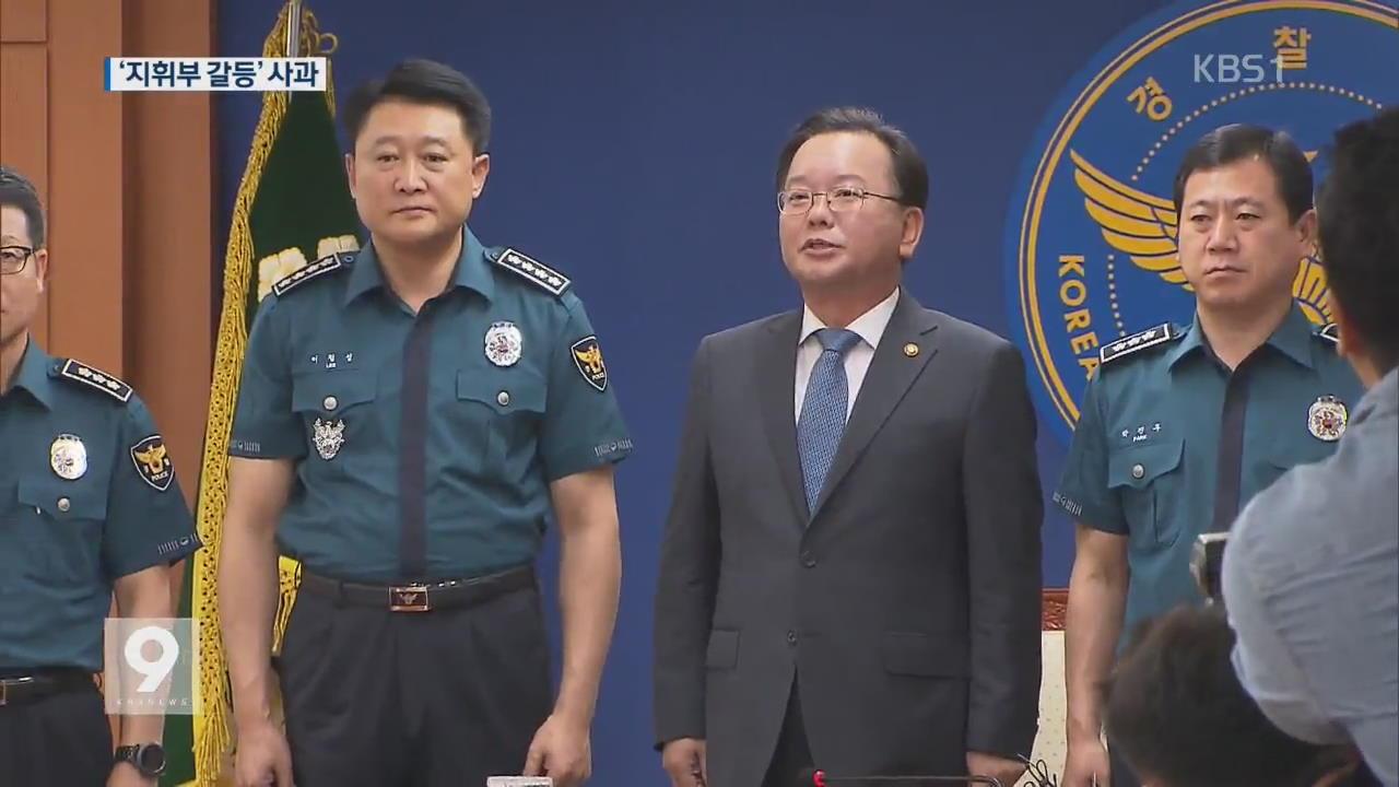 경찰 '집안 싸움'에…행안부 장관이 대국민 사과