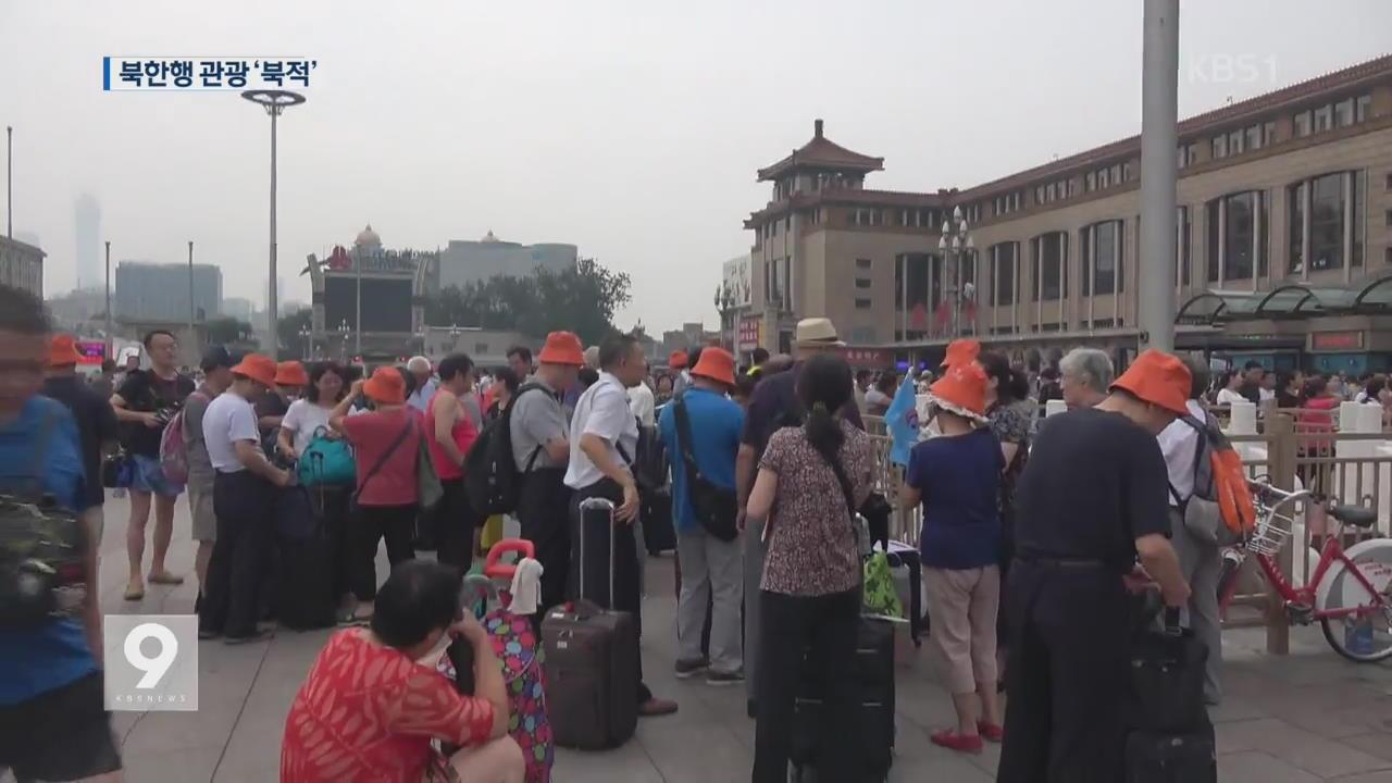 [단독] 中, 한국 여행은 막고…북한행 단체 관광 '북적'