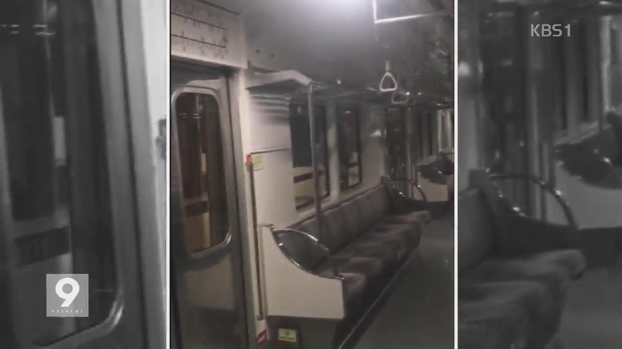 '굉음에 불꽃 튀고' 지하철 운행중단…대처 미흡