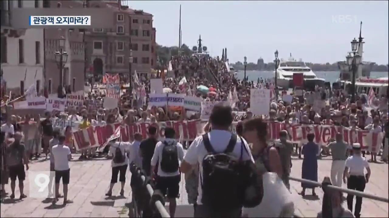 [앵커&리포트] 남유럽 '관광 혐오증' 확산…이유는?