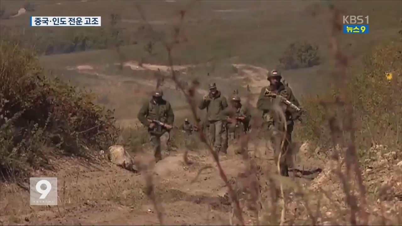 중국-인도 국경 분쟁…충돌 위기 고조