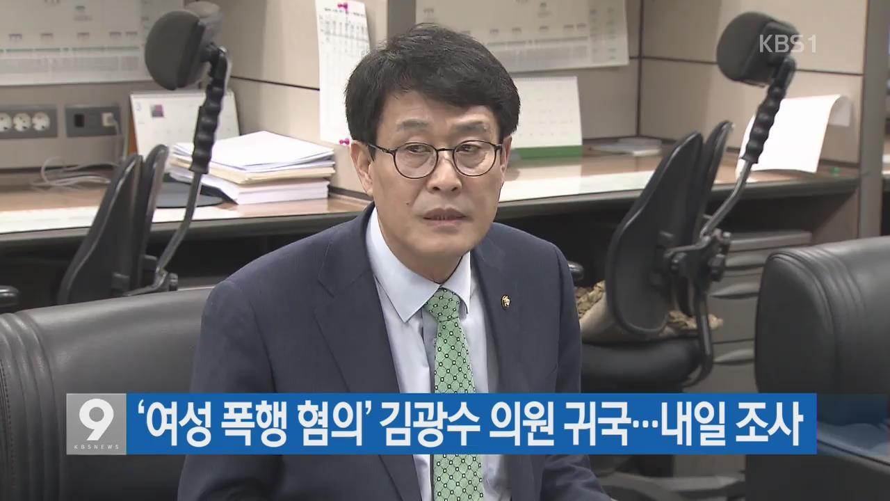 [간추린 단신] '여성 폭행 혐의' 김광수 의원 귀국…내일 조사 외
