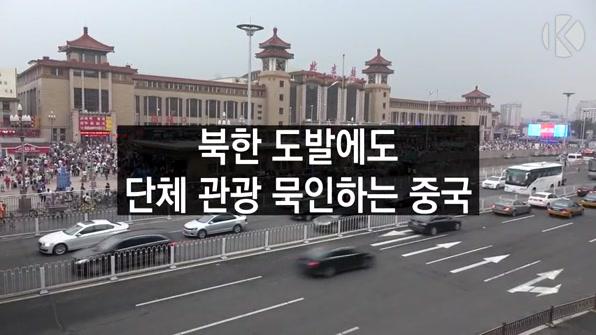 [라인뉴스] 북한행 관광객 '북적'…中, 北 도발에도 단체 관광 묵인