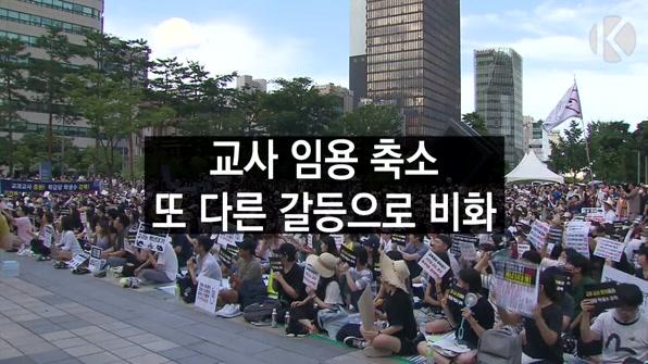 [라인뉴스] 교사 임용 축소, 임용고시생-비정규직교사 갈등으로 비화