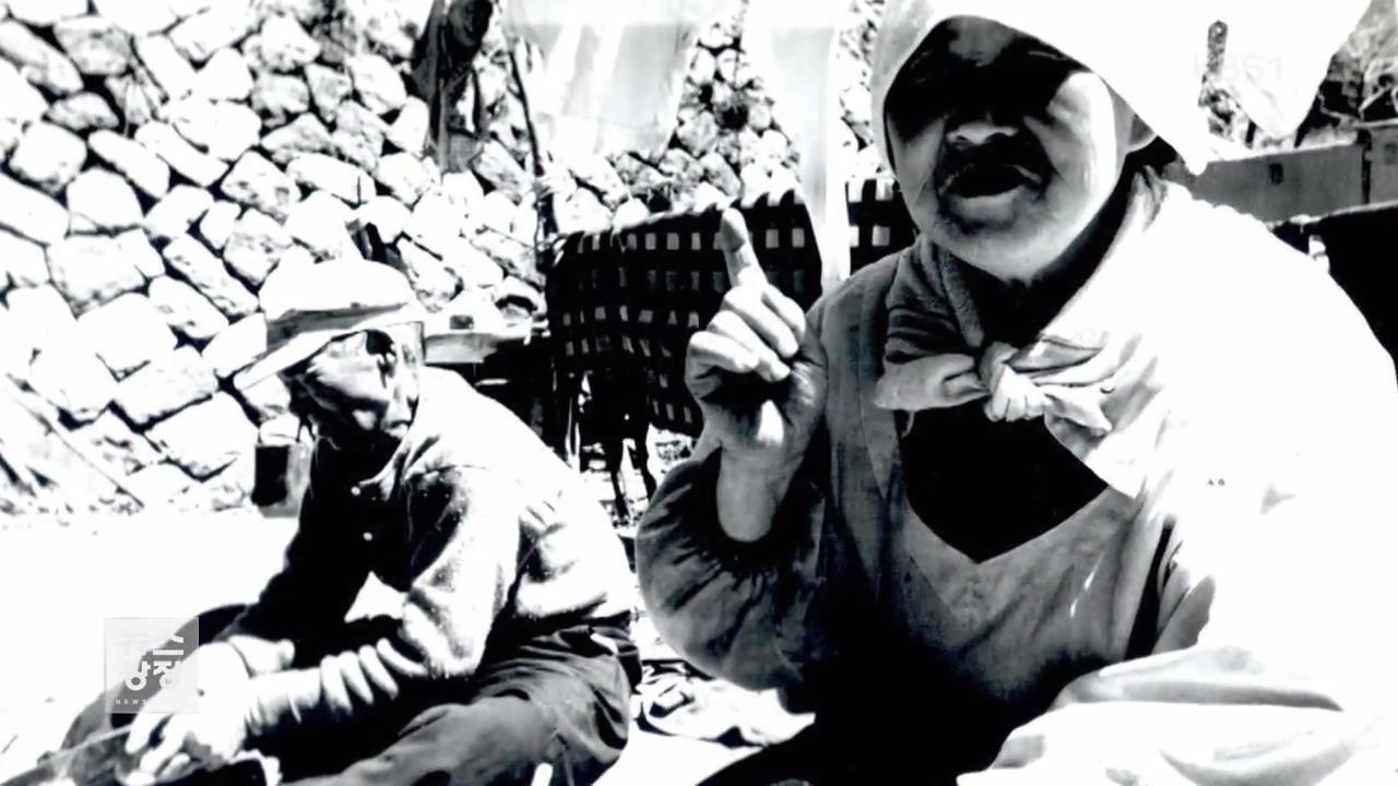 일본인이 기록한 강제 동원 참상