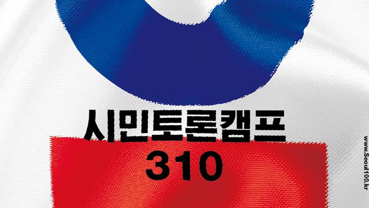 서울시, '3‧1운동 100년·대한민국 100년' 주제 시민토론