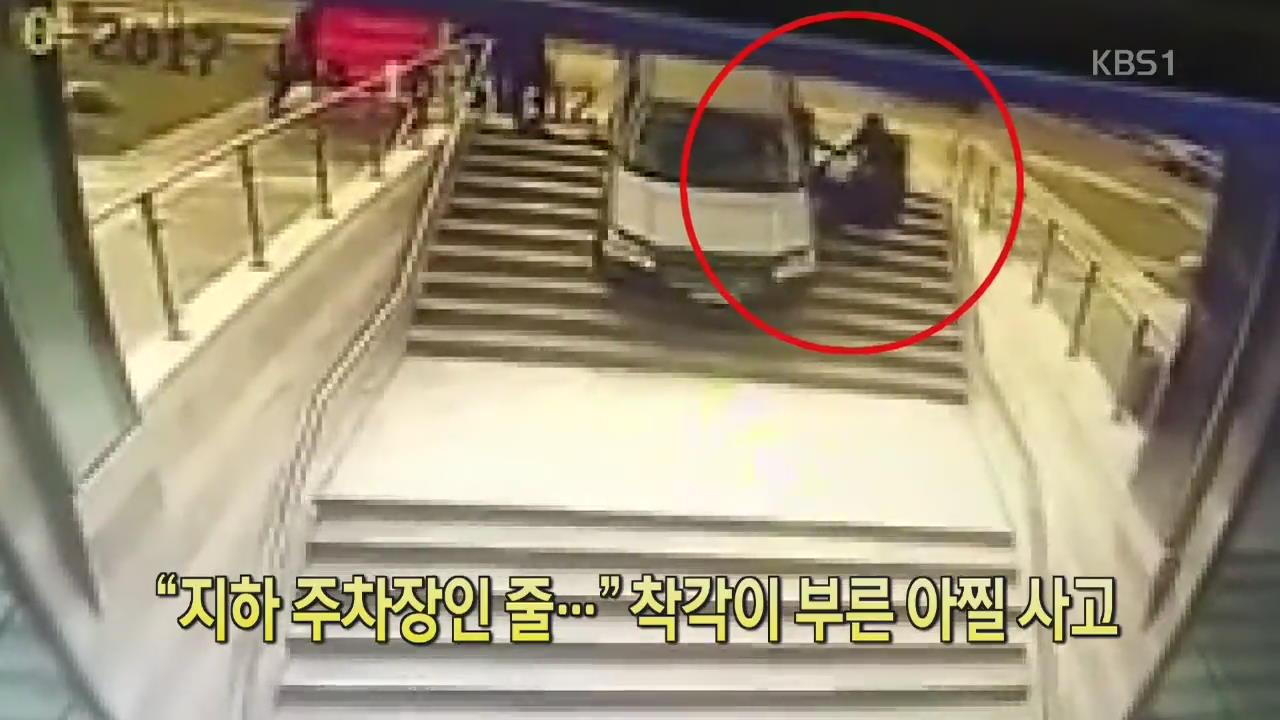 """[디지털 광장] """"지하 주차장인 줄…"""" 착각이 부른 아찔 사고"""