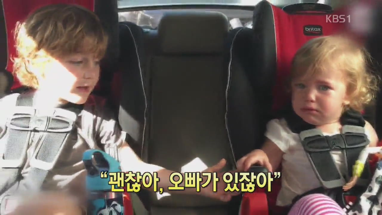 """[디지털 광장] """"괜찮아, 오빠가 있잖아"""""""