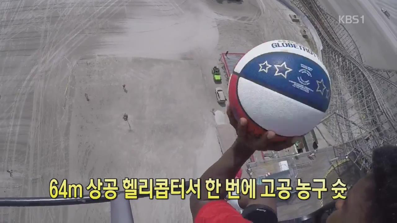 [디지털 광장]  64m 상공 헬리콥터서 한 번에 고공 농구 슛