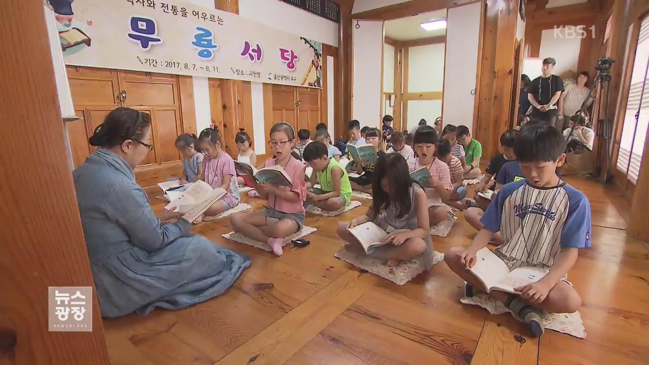전통예절 배우는 '도심 서당' 인기