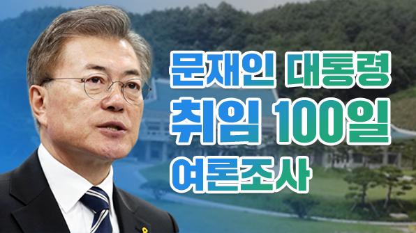 """文 대통령 취임 100일…10명 중 8명 """"국정운영 지지"""""""