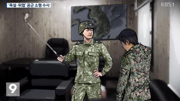 [단독] 폭언·골프채 위협…'갑질 횡포' 공군 소령 수사