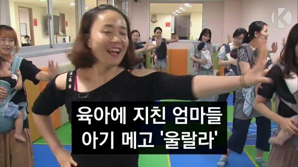 [라인뉴스] 육아에 지친 엄마들…아기 메고 '춤추고, 영화보고'
