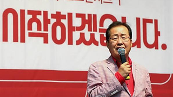 """홍준표 """"朴, 국정운영 잘못한 벌 받고 있어…출당 문제 논의"""""""