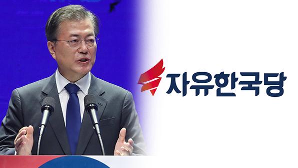 한국당, '文 정부 출범 100일'…외교·안보 분야 집중 점검
