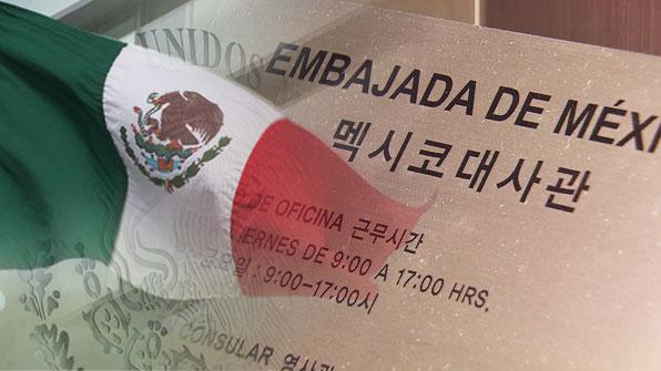 [사사건건] '성추행' 멕시코 외교관, 경찰 신고 늦어진 까닭은?