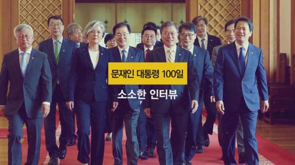 [영상] 靑, 취임 100일 '소소한 인터뷰' 영상 공개