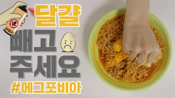 [크랩] 달걀 없는 에그마요?!