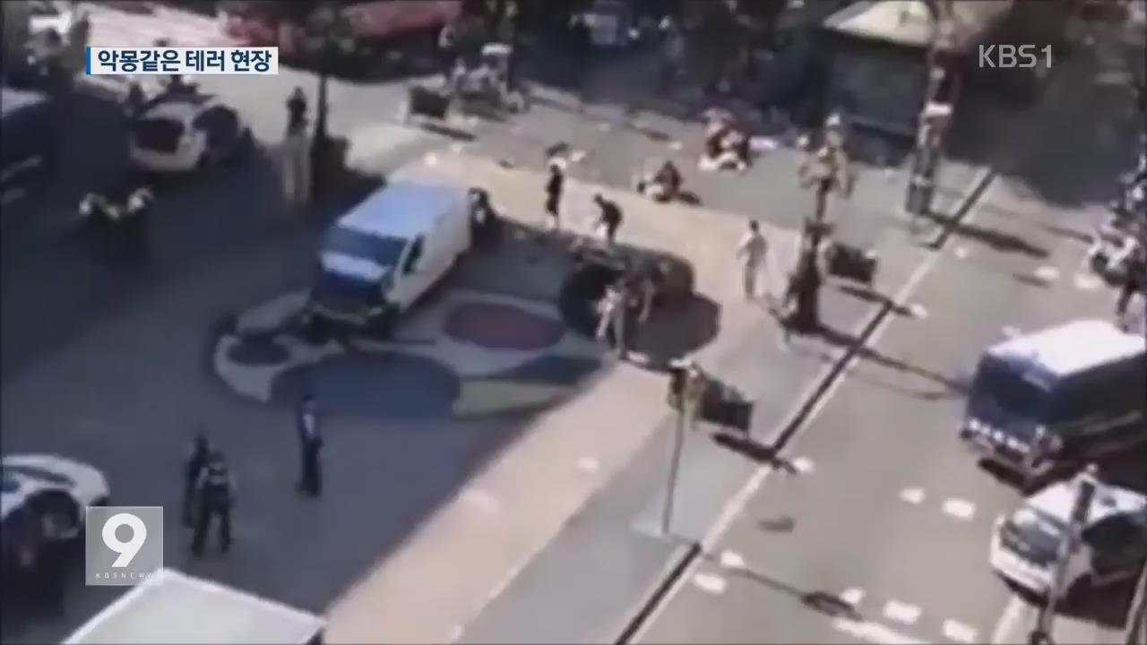 비명·공포·오열…아비규환 테러 현장