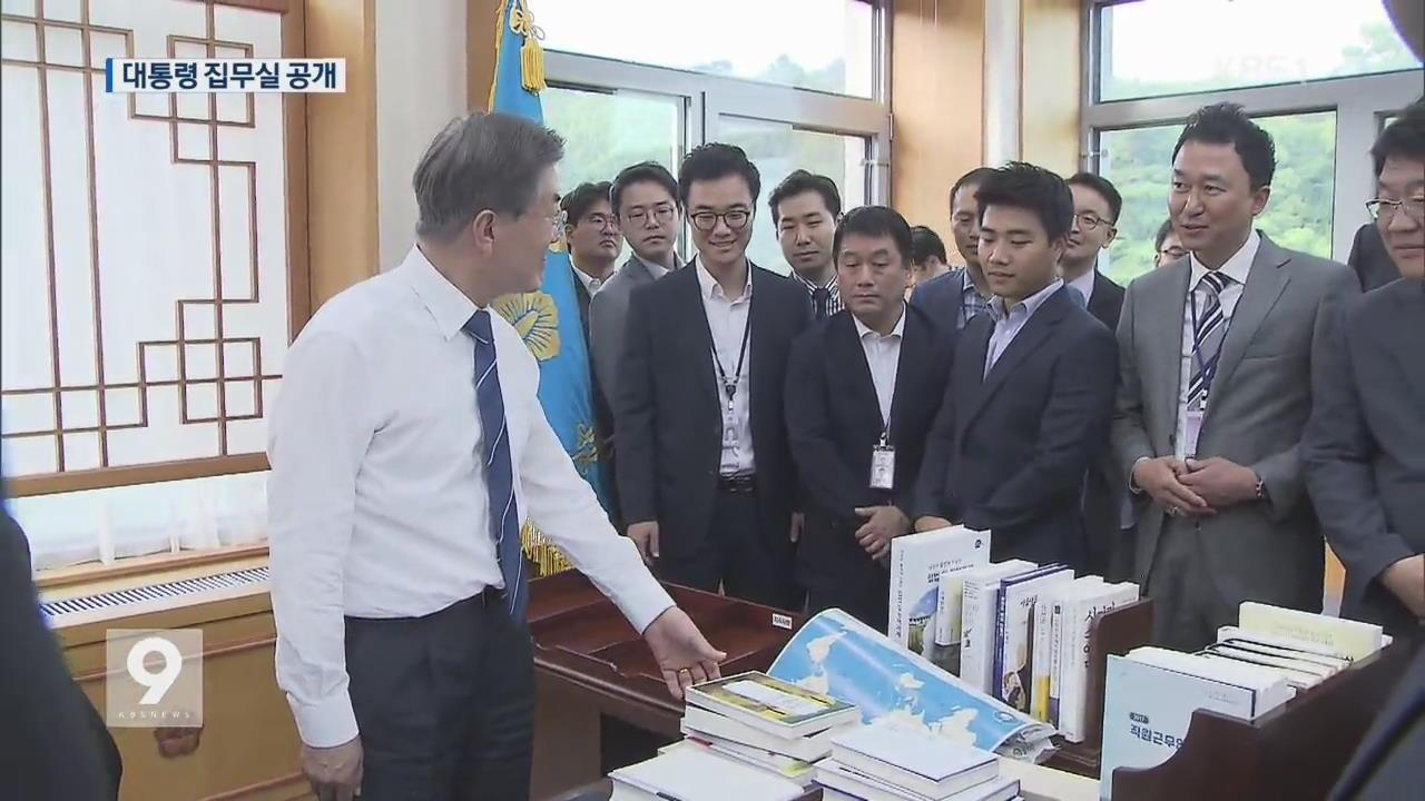 대통령 집무실 공개…소소한 일상은?
